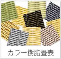 畳(カラー)